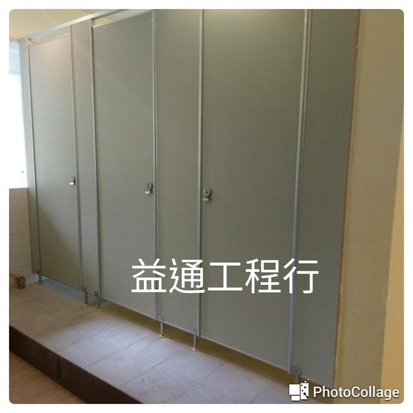公家機關廁所門-益通工程行-台中