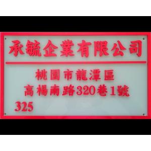 門牌(客製)-承毓企業有限公司-桃園