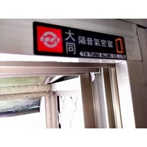 大同隔音氣密窗-楓晟鋁門窗行-台南