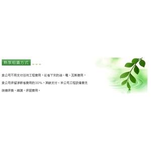 熱泵租賃方式-三原空調工程-台中