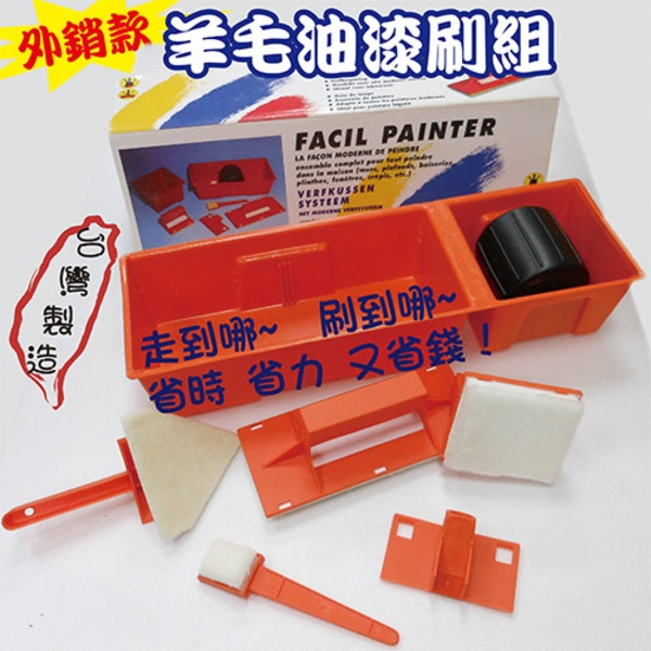 台灣製 羊毛油漆刷 便利刷具組