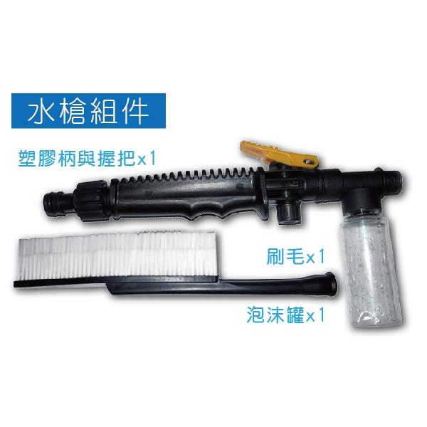 魔特萊透明加壓水槍配件組
