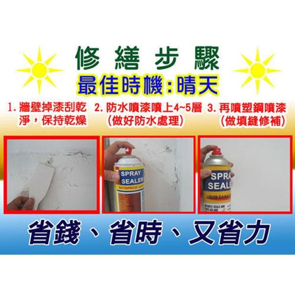 壁癌專家DIY塑鋼噴漆/防水噴漆(4件組)