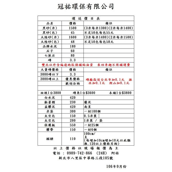 冠祐環保運送價目表