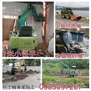 挖土機出租-廣達挖土機出租公司-新北