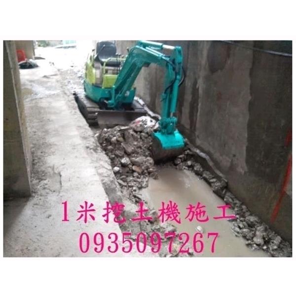 1米挖土機施工