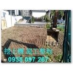 挖土機施工整地