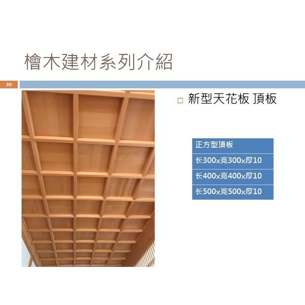 檜木新型天花板 頂板