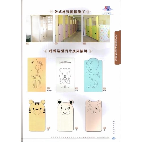 廁所特殊造型門片及尿隔屏