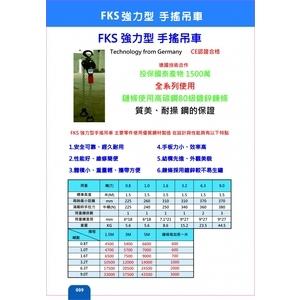 FKS防水手搖吊車-盈新五金開發有限公司-台北