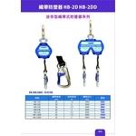 安檢必備-織帶防墜器HB-2D HB-2DD(迷你型)