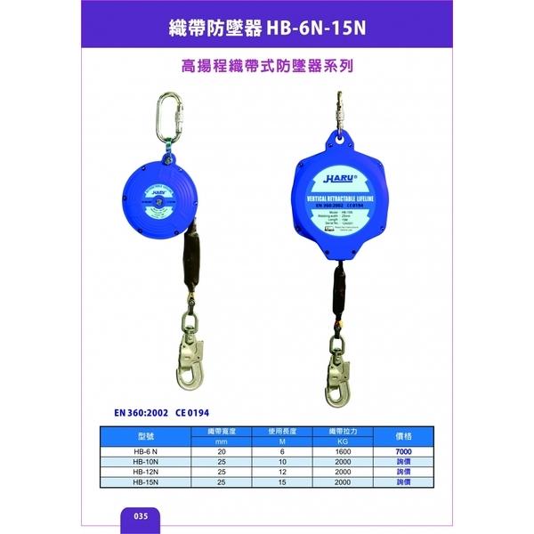 安檢必備-織帶防墜器HB-6N-15N(高揚程)