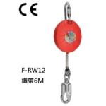 捲吊防墜器F-RW12 織帶6M