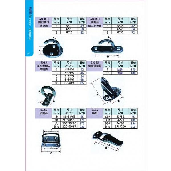 白鐵地板鉤、問號鉤、活動耳、箱扣