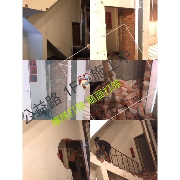 樓梯及牆面打除-公益拆除有限公司-新北