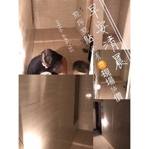 浴廁磁磚工程