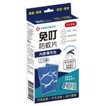 免叮防蚊片-補充包