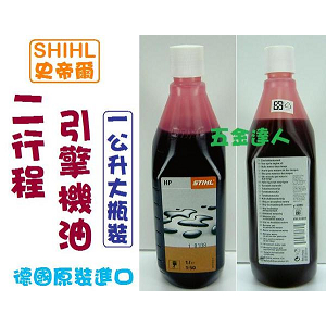 Stihl Two Cycle Engine Oil