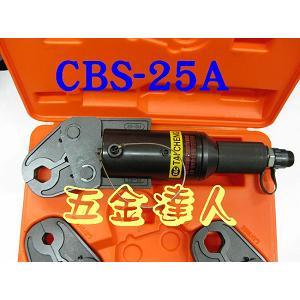 �x�_ CBS-25A ����ުo�������Y �y�L�������u�� Hydraulic Tools