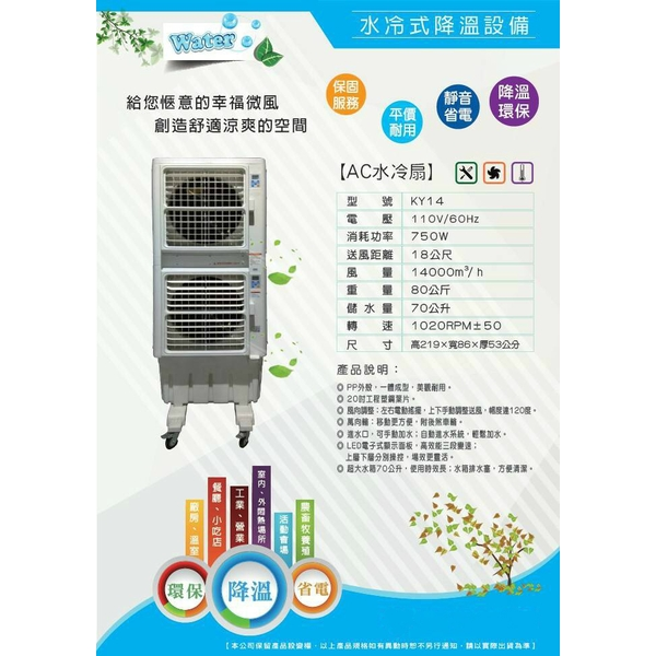 AC水冷扇