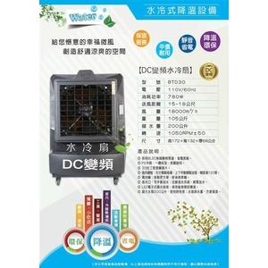 DC變頻水冷扇-和亞工程行-彰化