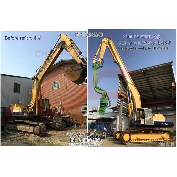 挖掘機改裝加長手臂&打樁錘
