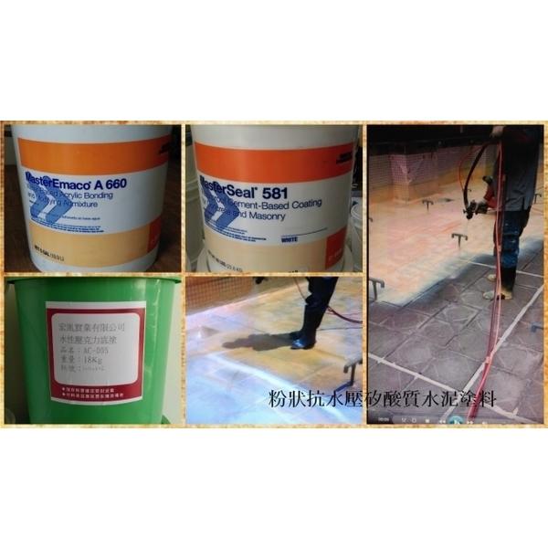 粉狀抗水壓矽酸質水泥塗料-宏胤實業有限公司-台北