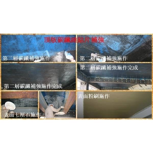 頂版碳纖維貼片補強-宏胤實業有限公司-台北