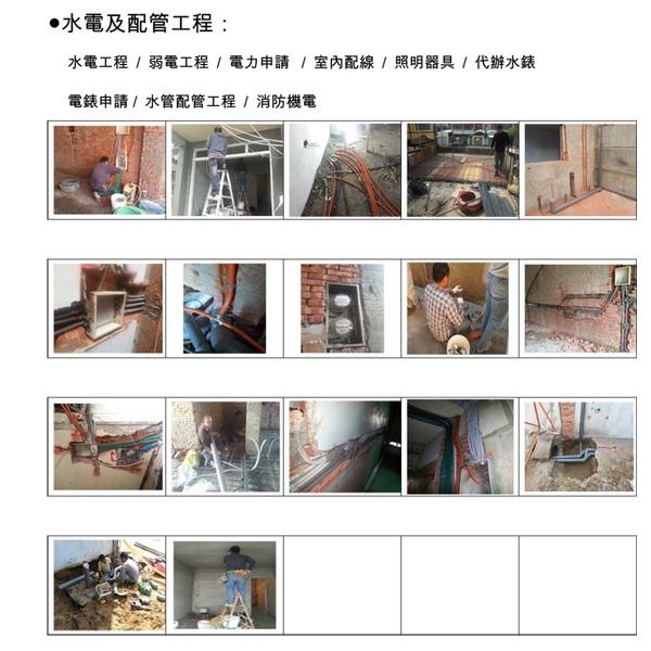 水電及配管工程
