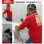 不用開挖鑿壁 科技無機防水工法