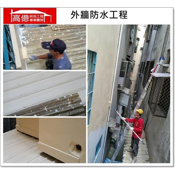 外牆防水工程