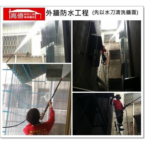 外牆防水工程(水刀清洗牆面)