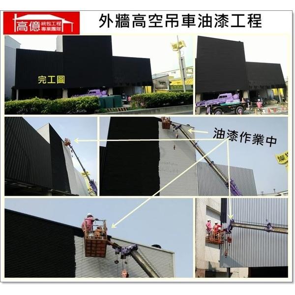 外牆高空吊車油漆工程