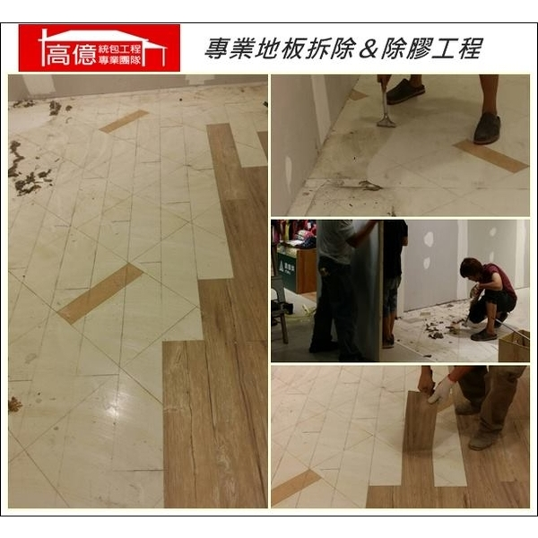 地板拆除&除膠工程