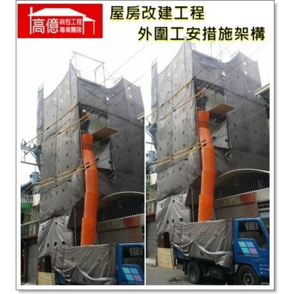 改建工程外圍工安措施架構