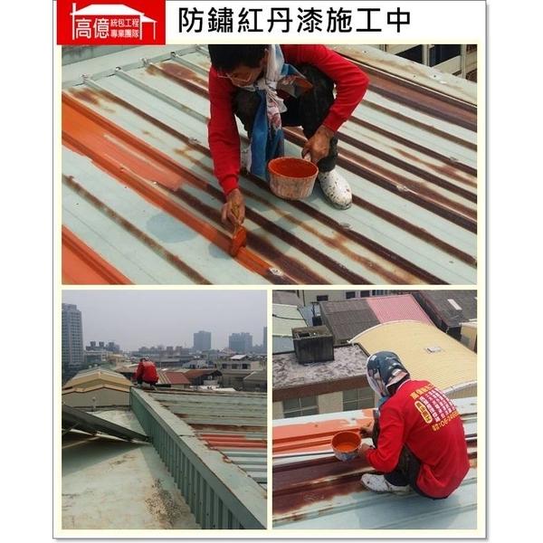 防鏽紅丹漆施工
