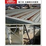 屋頂生鏽漏水(施工前)