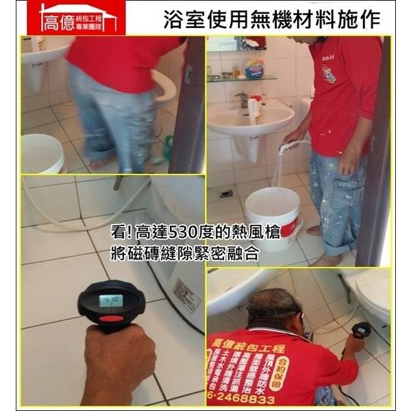 無機防水工法