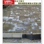 隔熱磚間距補強水泥強化劑
