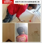 牆面天花板滲水&壁癌處理