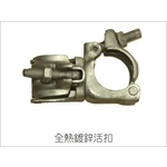 鋼管熱鍍鋅活扣-佳侑企業有限公司-活扣,C型夾,管束夾,鋼管鷹架配件,管用扣件緊結