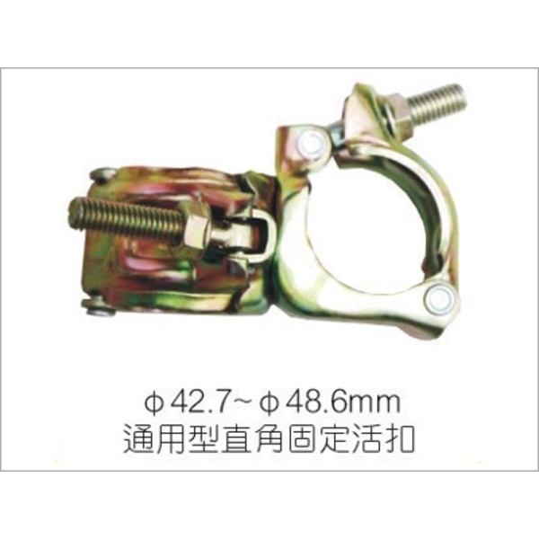 鋼管直角固定活扣
