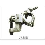 鋼管C型活扣