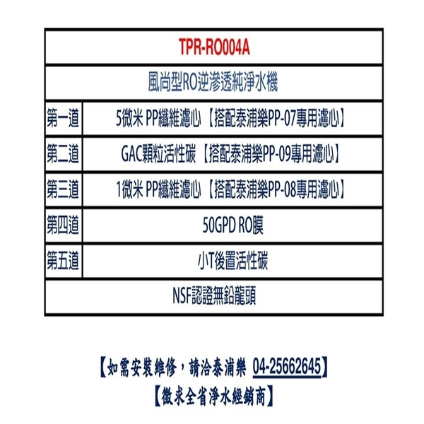 泰浦樂 風尚型RO逆滲透純淨水機 TPR-RO004A