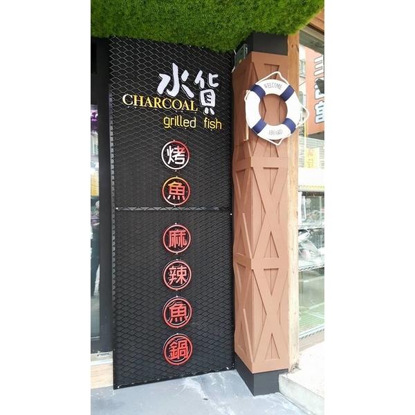 新莊店水貨餐廳