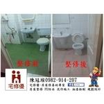 室內廚房浴室廁所整修工程