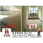 地板(地磚)整修工程-pic
