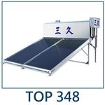 三久太陽能機台圖