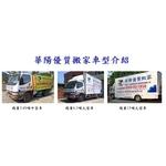 搬家車輛-華陽優質搬家有限公司-鋼琴搬遷,中小型搬家,台北搬家,新北搬家