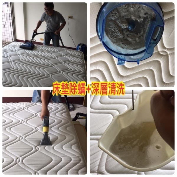 床墊除螨、深層清洗